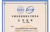 中国实验室国家认可委员会认可