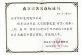 南京市著名商标证书