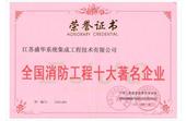 全国消防工程十大著名企业荣誉证书