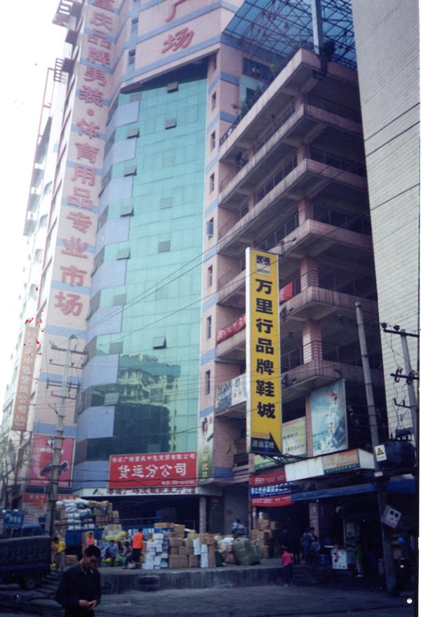 重庆港渝广场(图1)