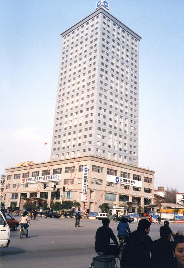 徐州中国建设银行(图1)