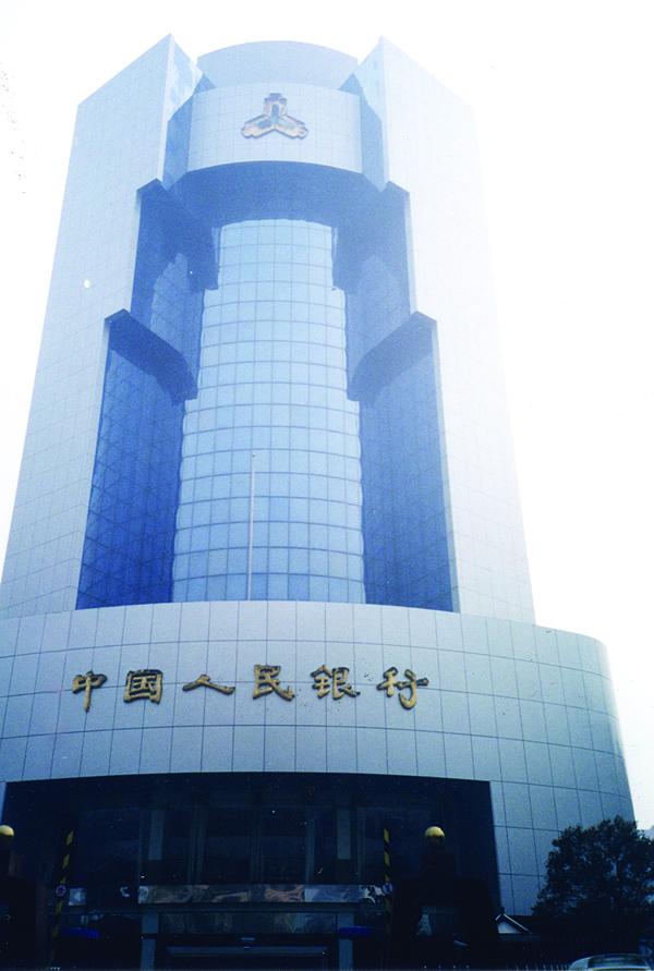 成都中国人民银行(图1)