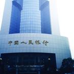 成都中国人民银行