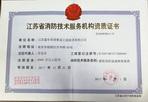 江苏省消防技术服务机构资质证书