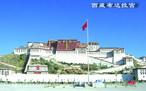 西藏布达拉宫