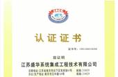 GB/T28001职业健康安全管理体系认证证书