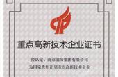 国家火炬计划重点高新技术企业