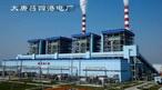 中国大唐吕四港电厂