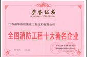 全国消防工程十大著名企业证书